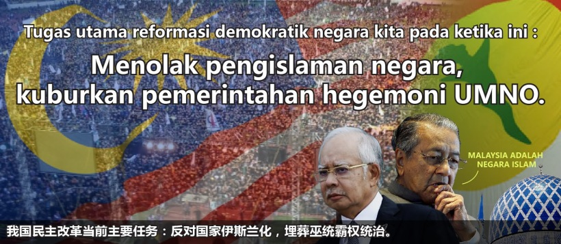 Image result for A Racially Divided Malaysia